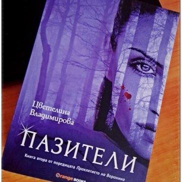 Цветелина Владимирова – Пазители