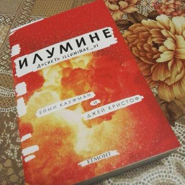 Ейми Кауфман & Джей Кристоф – Илумине