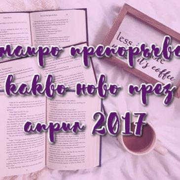 Амаиро препоръчва: какво ново, април 2017