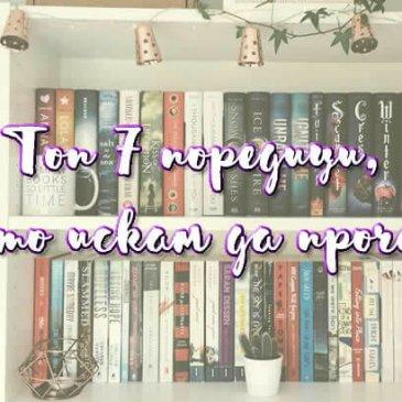 Топ 7 поредици, които искам да прочета