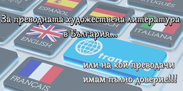 За преводната художествена литература в България… или на кои преводачи имам пълно доверие