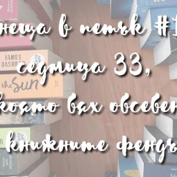 5 неща в петък #1: седмица 33, в която бях обсебена от книжните фендъми