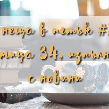 5 неща в петък #2: седмица 34, изпълнена с новини