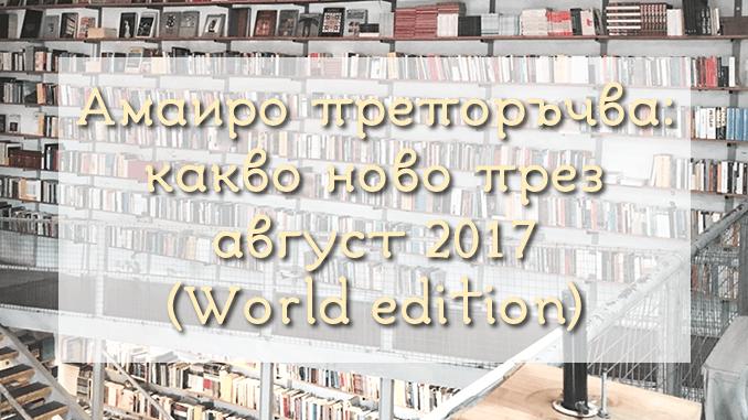 Амаиро препоръчва: какво ново на световния пазар, август 2017