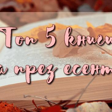 Топ 5 книги за през есента
