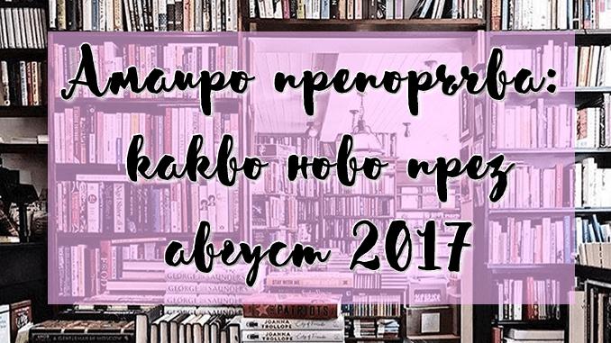нови книги август 2017