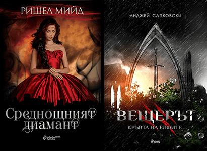 нови книги, сиела септември 2017