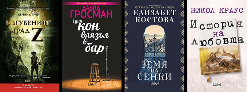 нови книги, колибри септември 2017