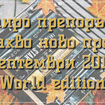Амаиро препоръчва: какво ново на световния пазар, септември 2017