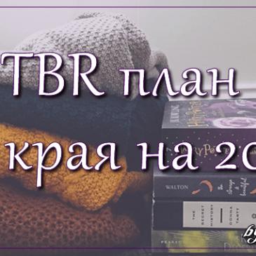TBR план за края на 2017