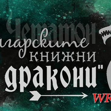 """Българските книжни дракони"" – Wrap Up"