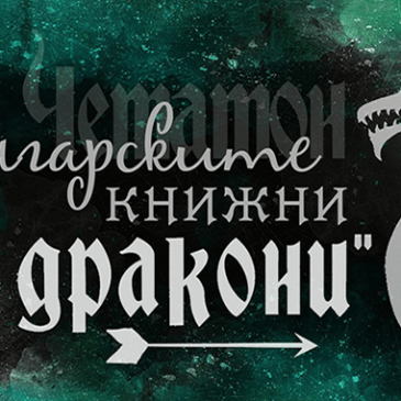 "Четатон ""Българските книжни дракони"" – TBR"
