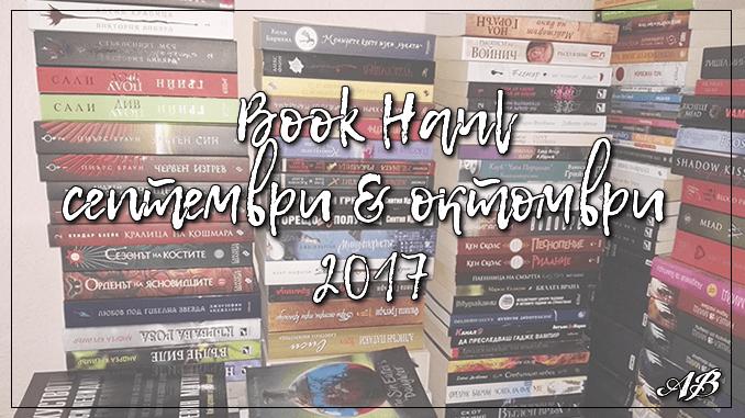 Book Haul, септември & октомври 2017