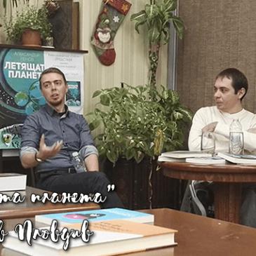 """""""Летящата планета"""" кацна в Пловдив"""