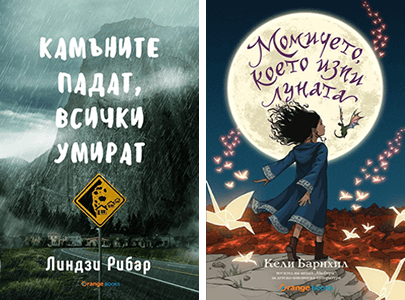 Orange Books октомври 2017