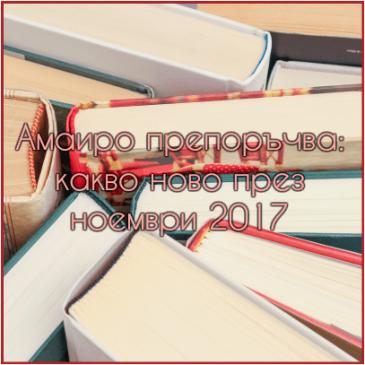 Амаиро препоръчва: какво ново през ноември 2017