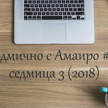 Седмично с Амаиро #20: седмица 3 (2018)