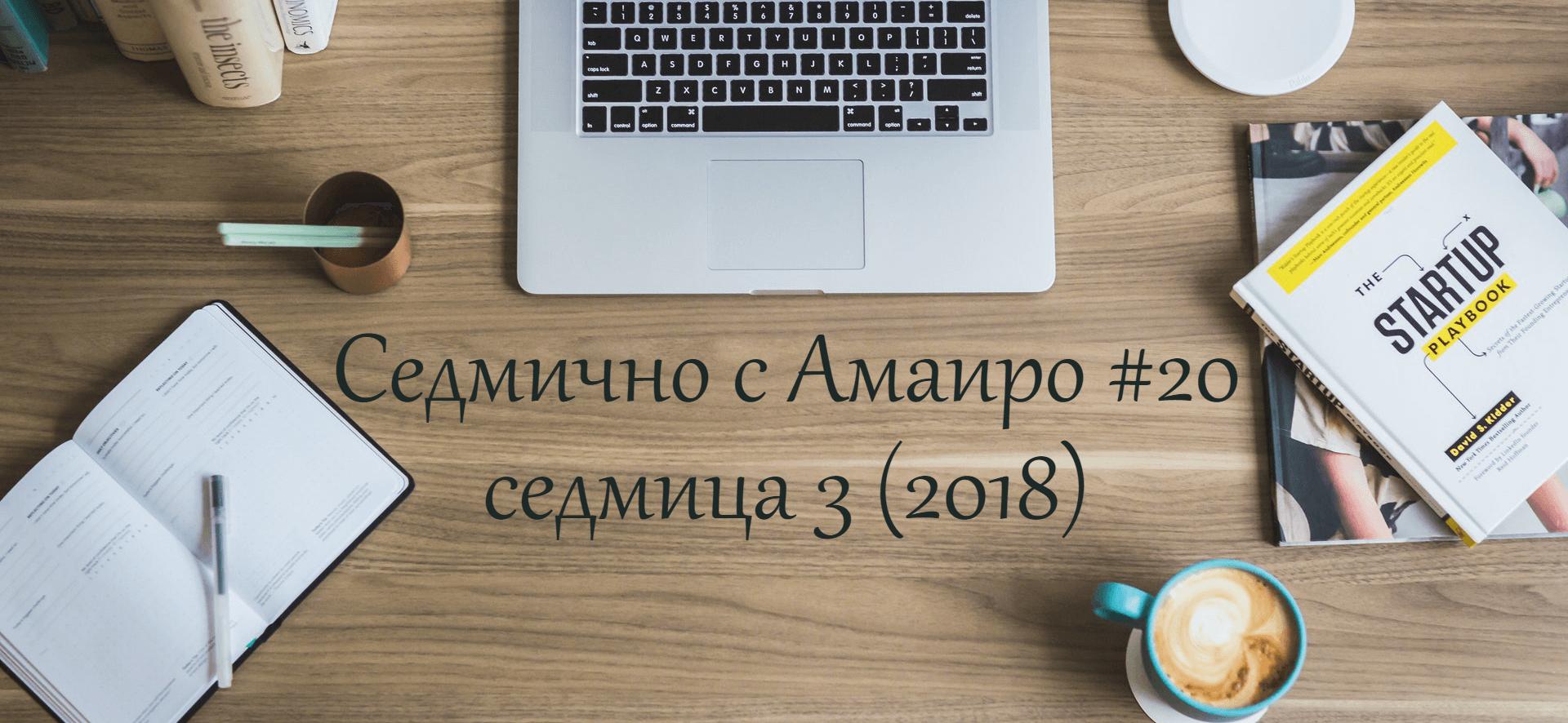 Седмично с Амаиро #19: седмица 2 (2018)