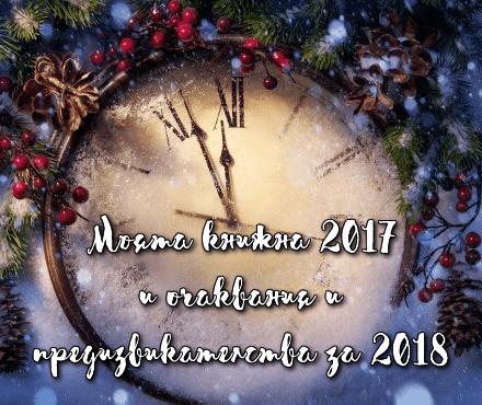 Топ 13 любими книги за 2017