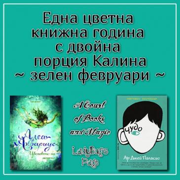 Една цветна книжна година с двойна порция Калина – зелен февруари