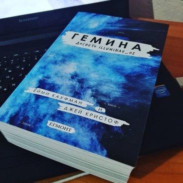 """Когато попаднеш в """"Гемина"""", дори цялата вселена избухва – цяло небе с нови звезди"""