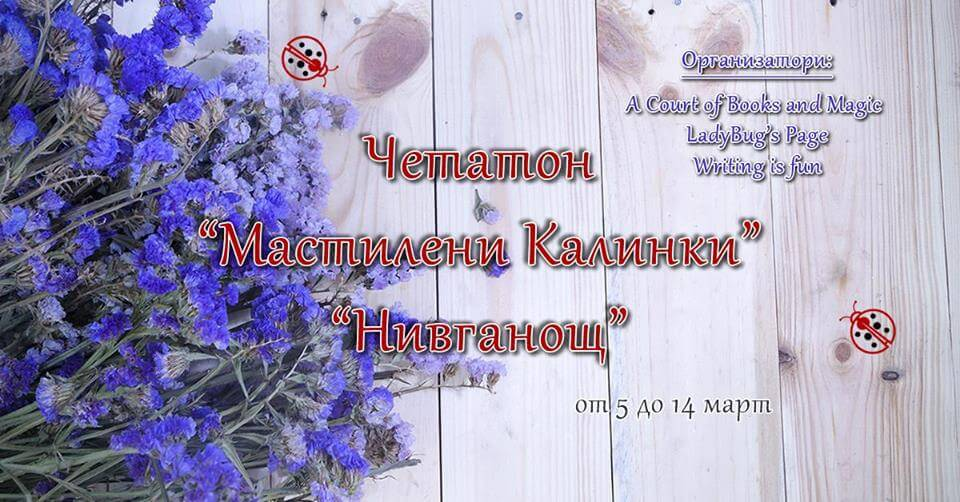 Мастилени Калинки
