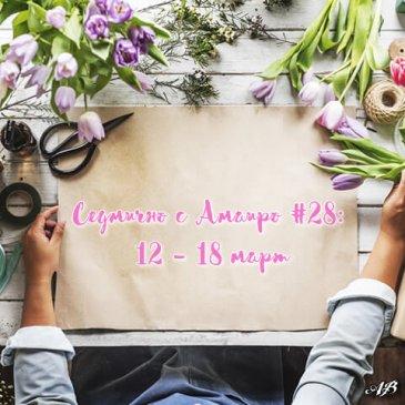 Седмично с Амаиро #28: 12 – 18 март