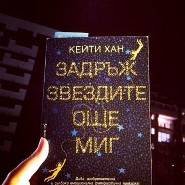 """""""Задръж звездите още миг"""" на Кейти Хан ни води на разходка в бъдещето"""