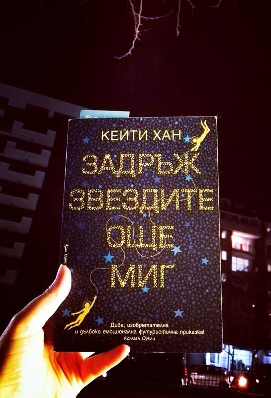 Задръж звездите още миг