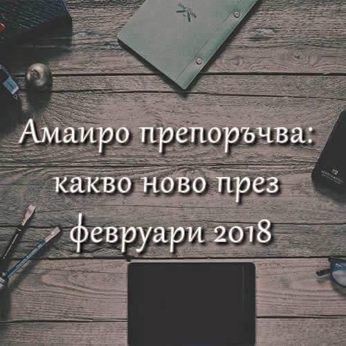 Амаиро препоръчва: какво ново през февруари 2018