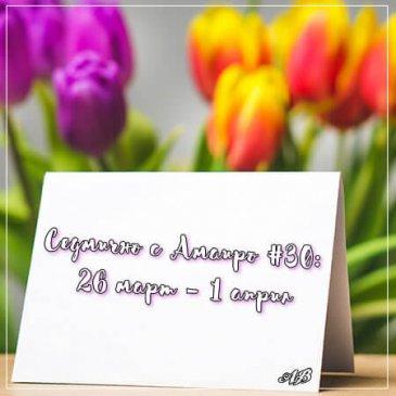 Седмично с Амаиро #30: 26 март – 1 април