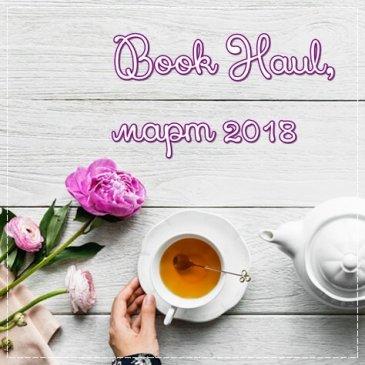 Book Haul, март 2018