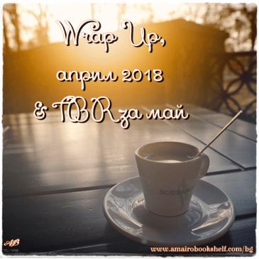 Wrap Up, април 2018 & TBR за май