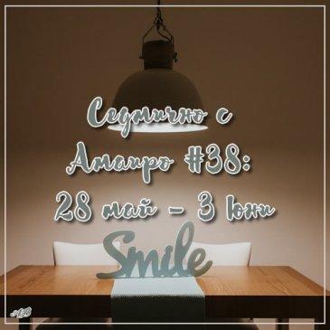 Седмично с Амаиро #38: 28 май – 3 юни