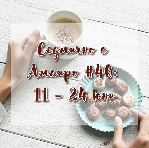 Седмично с Амаиро #40: 11 – 24 юни