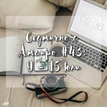 Седмично с Амаиро #43: 9 – 15 юли