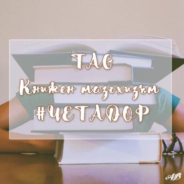TAG | Книжен мазохизъм (#четадор)
