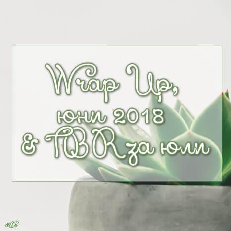 Wrap Up, юни 2018 & TBR за юли