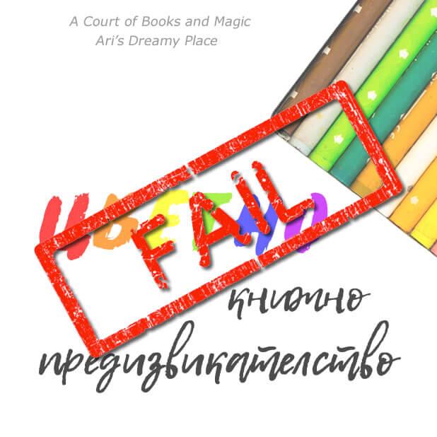Цветно книжно предизвикателство – Fail Wrap Up