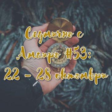 Седмично с Амаиро #53: 22 – 28 октомври