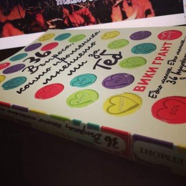 36 въпроса и 36 възможности да се влюбиш