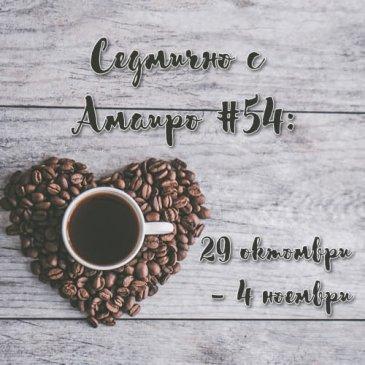 Седмично с Амаиро #54: 29 октомври – 4 ноември