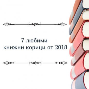 7 любими книжни корици от 2018
