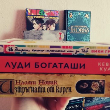 Wrap Up & Book Haul, ноември 2018 & TBR за декември