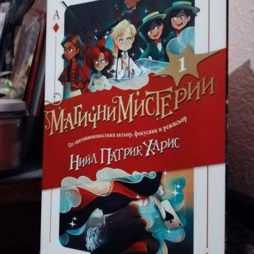 Магии и Магични мистерии навсякъде около нас
