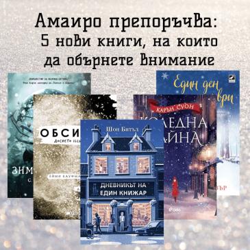 Амаиро препоръчва: 5 нови книги, на които да обърнете внимание