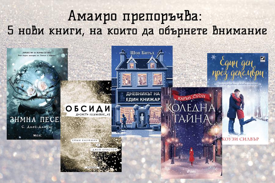нови книги декември 2018