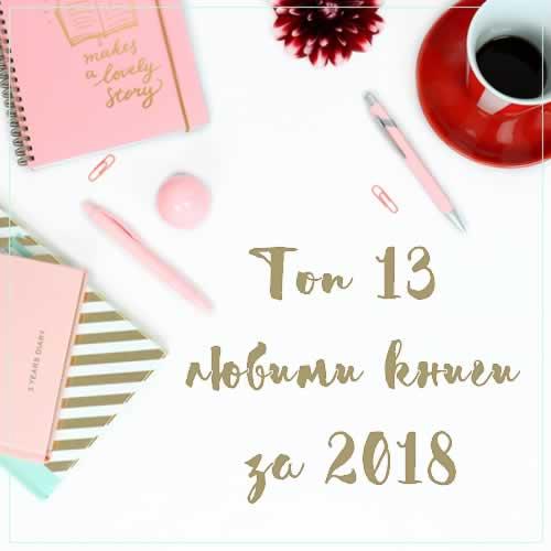 Топ 13 любими книги за 2018
