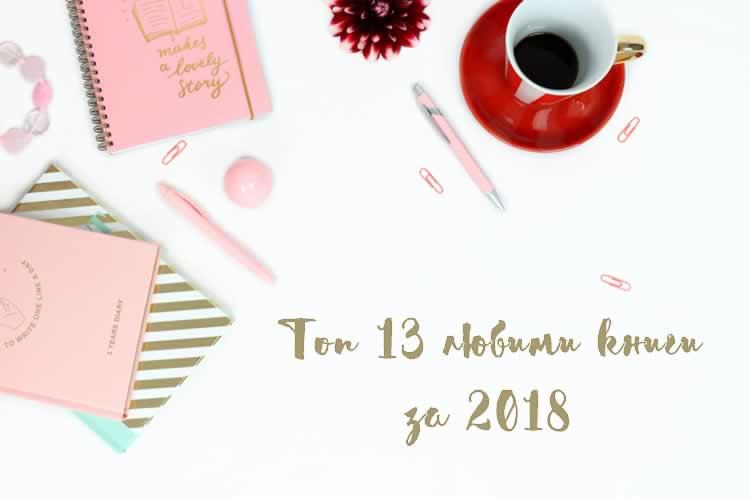 любими книги за 2018