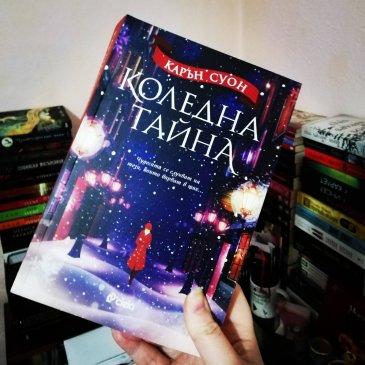 Коледна тайна – различната коледна история